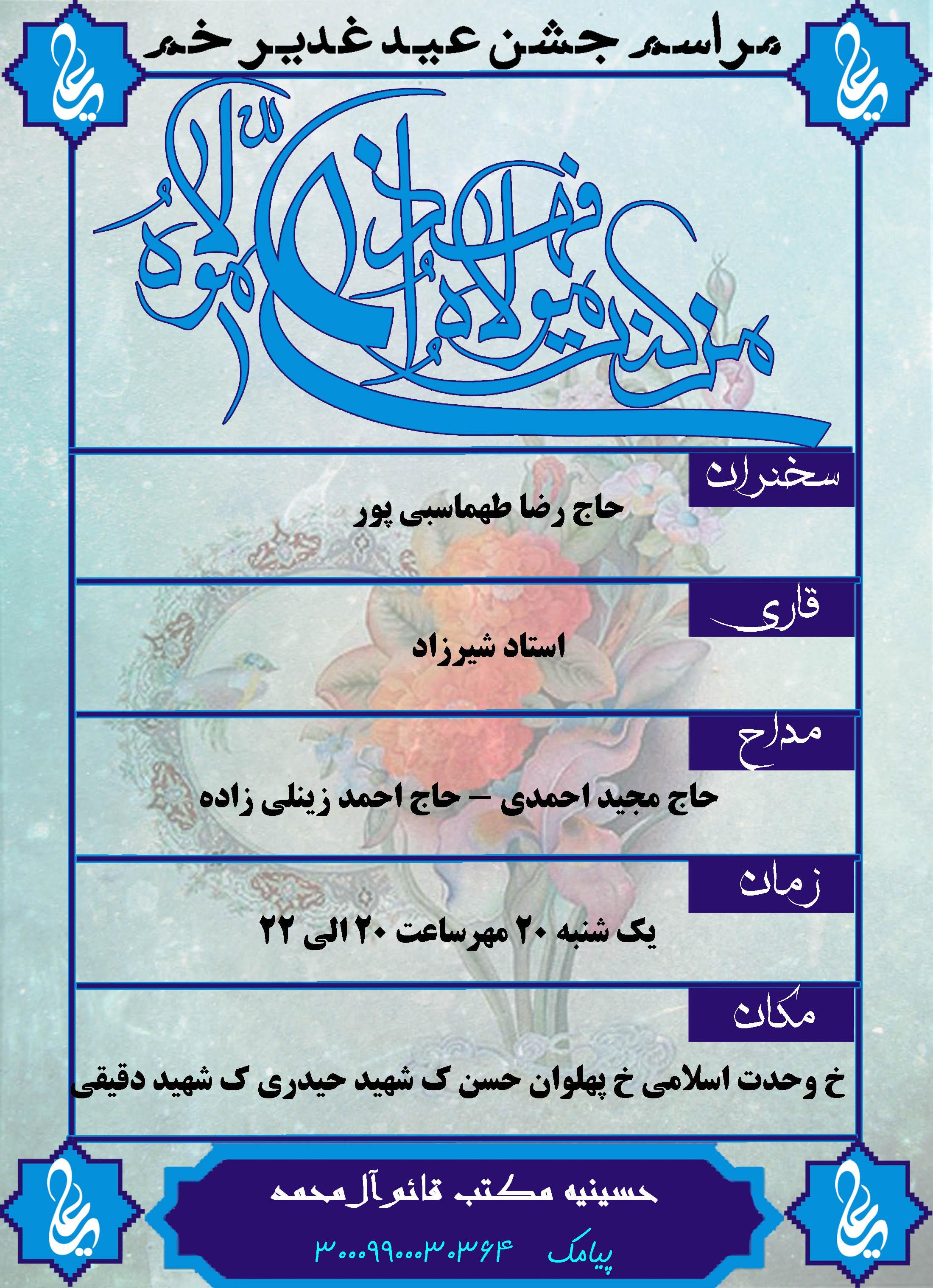 اعلانیه عید غدیر